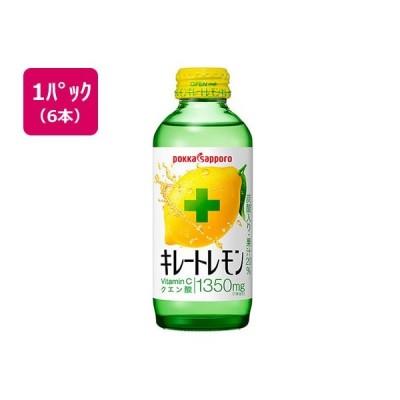 キレートレモン 155mlビン 6本パック ポッカサッポロ GX93