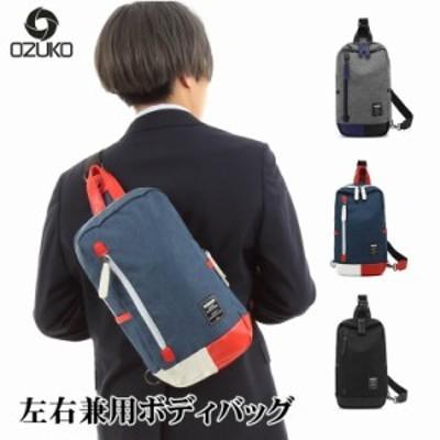 OZUKO ボディーバッグ | バッグ 斜め掛けバッグ カジュアルバッグ 左右兼用 かばん 鞄 シンプル バッグ ウォッシュ加工  ナイロン カジュ
