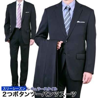 ツーパンツスーツ メンズ レギュラーフィット 2つボタン 春夏 スペアパンツ付 ウォッシャブルスラックス ポリエステル100% オシャレ A4-