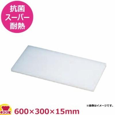 住友 抗菌スーパー耐熱まな板 特注サイズ 600×300×15mm(送料無料、代引不可)