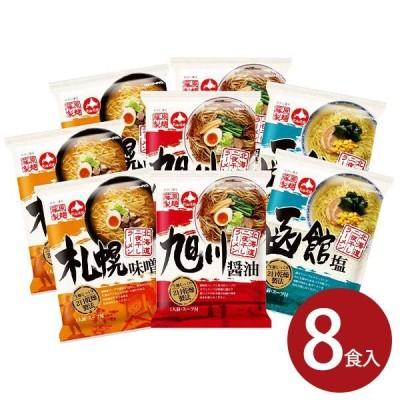 内祝い 内祝 お返し ラーメン 取り寄せ ギフト 詰合せ 北海道三大 ラーメンセット 8食 メーカー直送 FMR-8 食品 食べ物