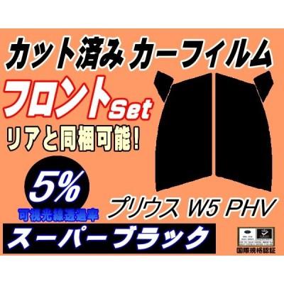 フロント (s) プリウス W5 PHV (5%) カット済み カーフィルム ZVW52 トヨタ