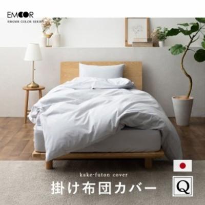 掛け布団カバー クイーンサイズ 綿100% 日本製 エムールカラー 抗菌 防臭 防ダニ 洗える 洗濯機可 掛布団カバー 掛けカバー 掛けふとん