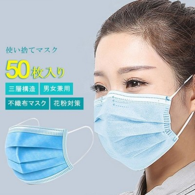 マスク  50枚入り 使い捨て ウィルス 花粉症対策 三層構造 不織布マスク 男女兼用