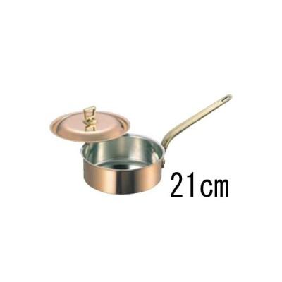 SW 銅 浅型 片手鍋 (蓋付) 21cm (業務用)(送料無料)