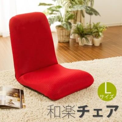 椅子 日本製 和楽チェア Lサイズ 背筋 座椅子 コンパクト チェア A453