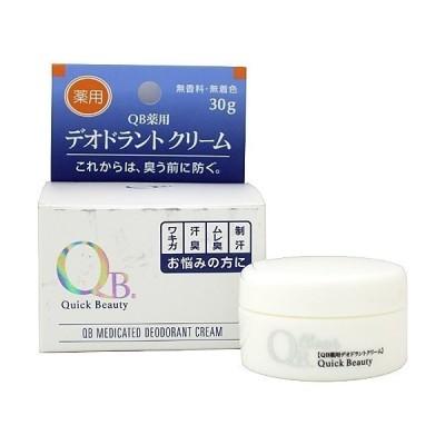 【送料無料】QB薬用デオドラントクリーム 30g リベルタ【医薬部外品】