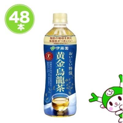 【トクホ】伊藤園 黄金烏龍茶 500ml×48本 送料無料