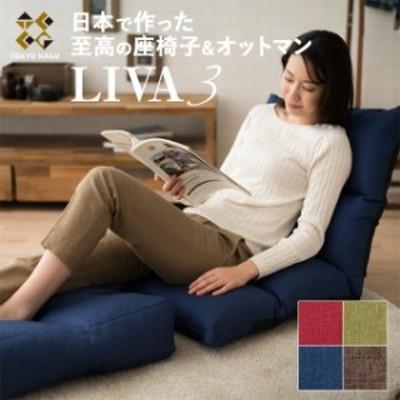 座椅子 リクライニング チェア オットマン付き 日本製 低反発 コンパクト リーヴァ3 座いす フロアチェア  ソファ ソファ― 送料無料