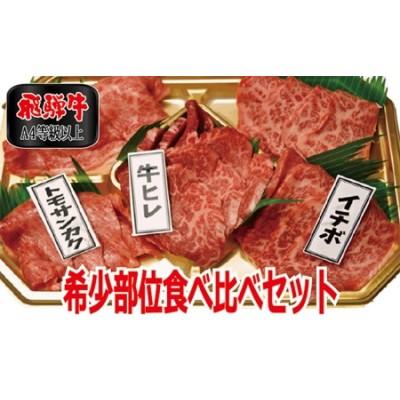 【A4等級以上】飛騨牛希少部位食べ比べセット