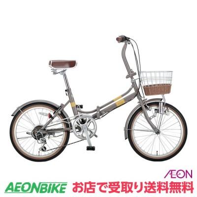 【お店で受取り限定】 キャプテンスタッグ (CAPTAIN STAG) エリーサFDB206 モカグレー 外装6段変速 20型 折りたたみ自転車