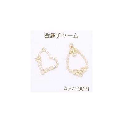 金属チャーム ハート/雫型 パール付き ゴールド【4ヶ】