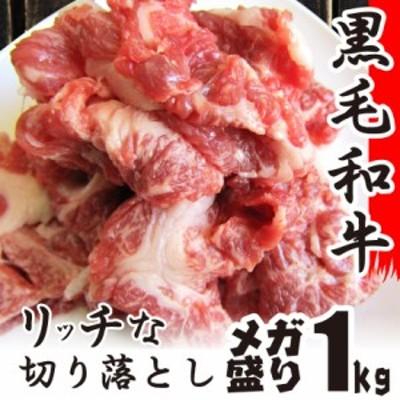 お中元 肉 ギフト 黒毛和牛贅沢・霜降り切り落としたっぷりメガ盛り1kg 和牛 切り落とし 訳あり 国産 牛 牛肉 1kg 牛肉  冷凍 送料無料