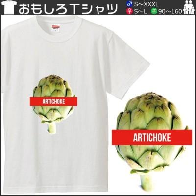 おもしろtシャツ 文字 ジョーク パロディ ARTICHOKE(アーティチョーク 和名チョウセンアザミ)  野菜を食べてよう 面白 半袖Tシャツ メンズ レディース キッズ