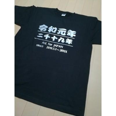 令和元年お祝いグッズ REIWA/XLサイズ5.6oz 令和元年デザインブラックTシャツ/メタルシルバー