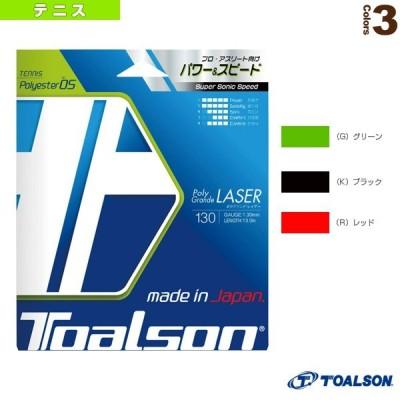トアルソン テニスストリング(単張)  ポリグランデ・レイザー130/POLY GRANDE LASER130(7453010)ガット(ポリエステル)