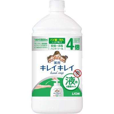 ライオン キレイキレイ 薬用液体ハンドソープ 詰替用(800ml)