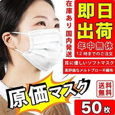 マスク 在庫あり 即日発送 激安!大人用マスク  50枚入 不織布マスク 通気性フィット ウィルス対策 飛沫防止 細菌 使い捨て マスク 花粉防止 3層構造