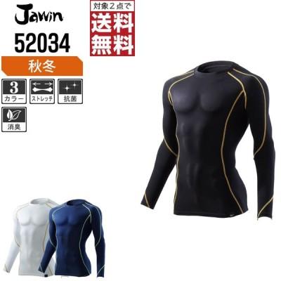 Jawin ジャウィン 秋冬 長袖 コンプレッション ソフトな風合い 52034
