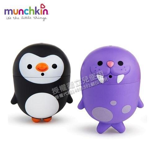 munchkin 噴水洗澡玩具2入(可拆洗)企鵝/海象★衛立兒生活館★
