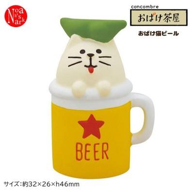 コンコンブル デコレ おばけ茶屋 ZCB-79189「おばけ猫ビール」concombre DECOLE