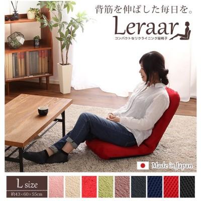 美姿勢習慣、コンパクトなリクライニング座椅子(Lサイズ)日本製   Leraar-リーラー-