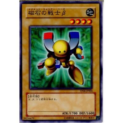 『中古即納』{TCG}遊戯王 TP06-JP004N 磁石の戦士β