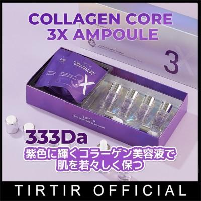 [TIRTIR公式] COLLAGEN CORE 3X AMPOULE