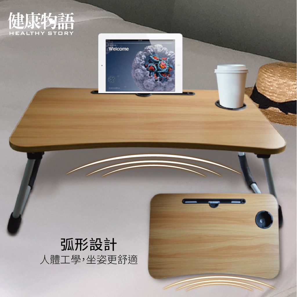 【健康物語】自學桌 懶人桌 床上電腦桌 折疊桌 床上桌 書桌 (學生自學桌 學習桌 折疊桌 折疊電腦桌 折疊工作桌)