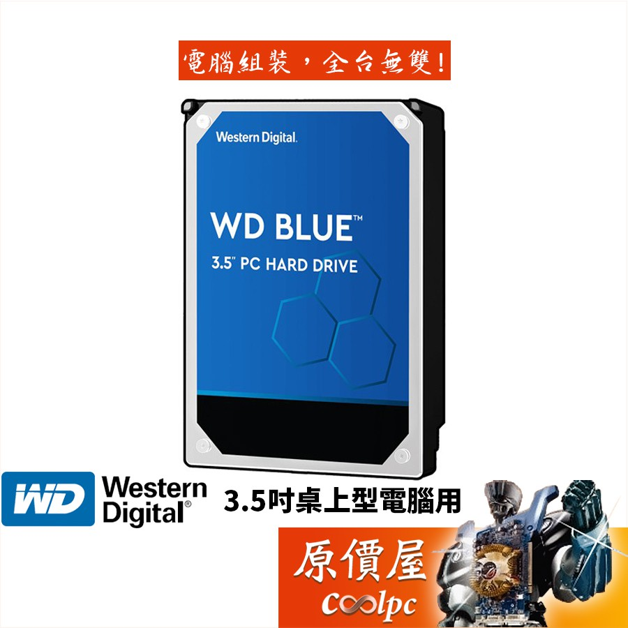 WD威騰 1TB 2TB 3TB 4TB 6TB 藍標 3.5吋硬碟HDD/原價屋