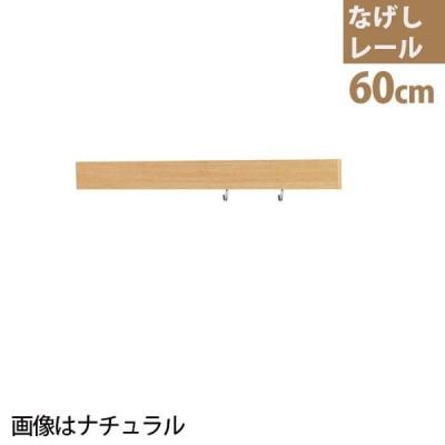 壁面収納 長押(なげし) 長押レール 長押フック おしゃれ 石膏(こう)ボード 壁付け 賃貸 なげしレール 60cm
