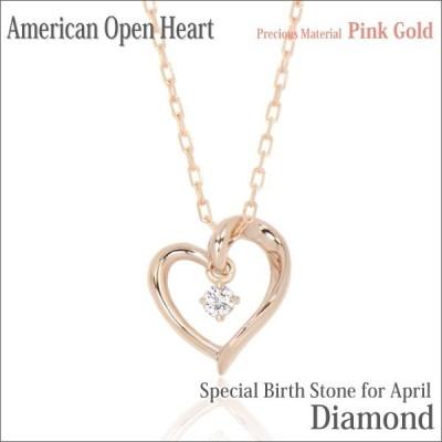 K10 ピンクゴールド PG ダイヤ レディース メンズ ダイヤモンド ネックレス オープンハート アメリカンスタイル ペンダント トップ 4月 誕生石 ネックレス シン