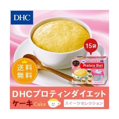 dhc ダイエット食品 【送料無料】【 DHC 公式 】DHCプロティンダイエット ケーキ スイーツセレクション 15袋入【置き換えダイエット食品】