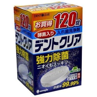 紀陽除虫菊 デントクリア 入れ歯洗浄剤 ミントの香り 120錠 (1717-0204)