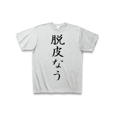 脱皮なう Tシャツ(アッシュ)
