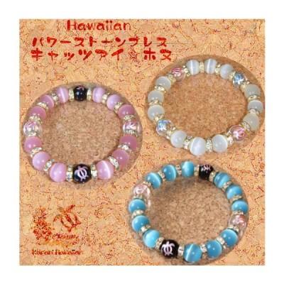 Hawaiian★ブレスレット【キャッツアイ&ホヌ彫水晶】