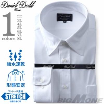 2点目半額 大きいサイズ メンズ DANIEL DODD 形態安定 長袖 ニット ワイシャツ セミワイドカラー 吸水速乾 ストレッチ ewdn82-1