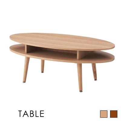 ローテーブル おしゃれ センターテーブル 木製 北欧 幅105cm 丸型 楕円 収納 棚付き ウォールナット 安いおすすめ