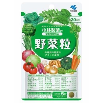 小林製薬 野菜粒 150粒(30日分) 【ネコポス発送/8個まで可】