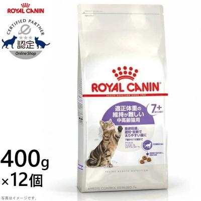 店内ポイント最大28倍!ロイヤルカナン 猫 キャットフード ステアライズド アペタイトコントロール 7+ 400g×12袋