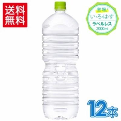 い・ろ・は・す 北海道の天然水 ラベルレス 2000mlPET×6本 北海道工場製造【4/30-5/5の注文は5/7以降に出荷】