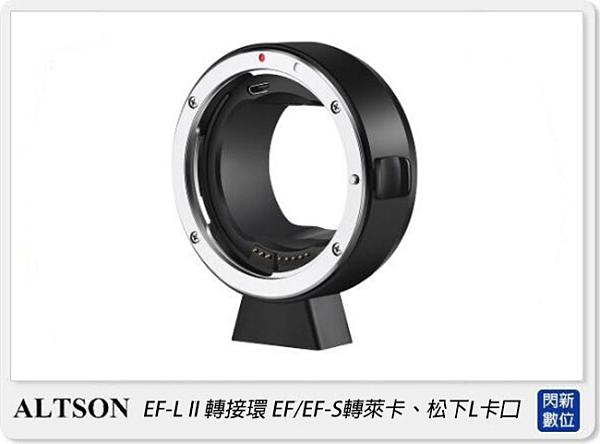 ALTSON 奧特遜 EF-L II 轉接環 2代 CANON EF/EF-S 轉LEICA/Panasonic L卡口(公司貨)