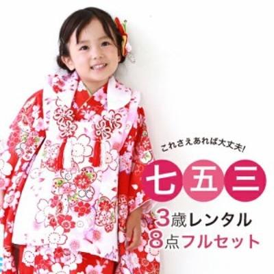 【七五三着物フルレンタルセット】七五三 着物 3歳 レンタル 女の子 被布着物8点セット「赤地に桜と蝶(被布:白)」