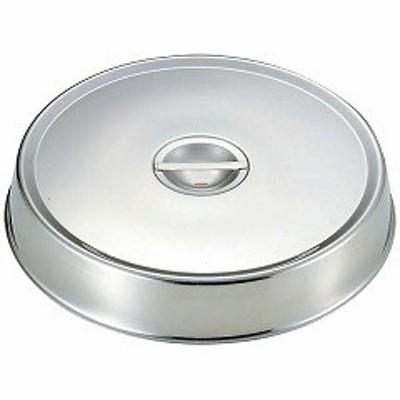 和田助製作所 WADASUKE SEISAKUSHO SW 18-8 丸皿カバー 20インチ用 送料無料 キッチン用品