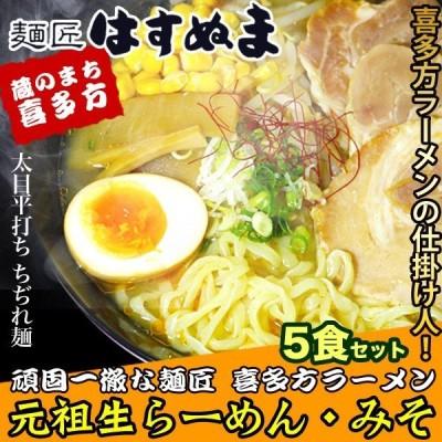 喜多方ラーメン/出汁と味噌の絶妙なバランスのスープとの相性も抜群/ご当地/元祖生らーめん5食セット【みそ味】