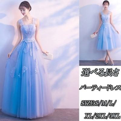 S/M/L/XL/2XL/3XL パーティードレス レディース ロング丈 ドレス ミモレ丈ドレス 大きいサイズ 結婚式 ワンピース お呼ばれ 舞台