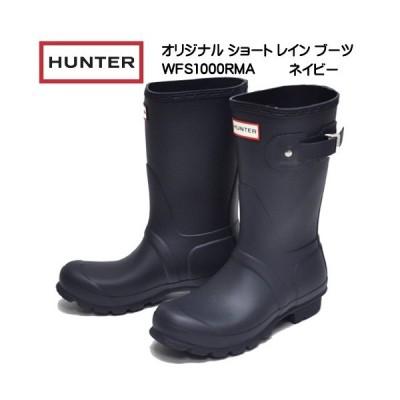 ハンター WFS1000 オリジナル ショート レイン ブーツ 長靴 ネイビー