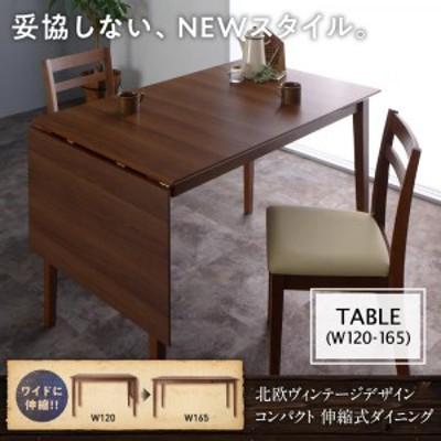 ダイニングテーブル 4~6人用 おしゃれ 幅120-165 コンパクト 北欧ヴィンテージ 伸縮