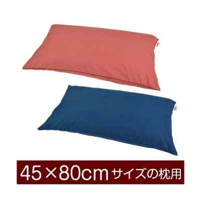 枕カバー 45×80cmの枕用ファスナー式  紬クロス パイピングロック仕上げ