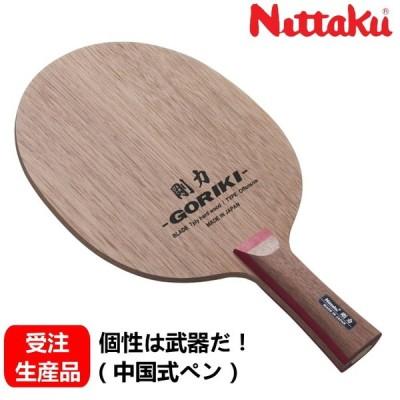 (受注生産品)ニッタク 剛力 C 卓球ラケット 中国式ペン NE-6416